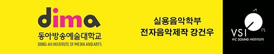 동아강건우.png