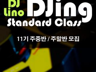 DJing 정규과정 11기 모집