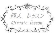 ピアノ教室 | 日本 | Kyoko-Izutsu | 個人レッスン