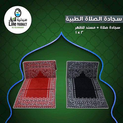 Carpet for praying سجاده الصلاة الطبية بمسند