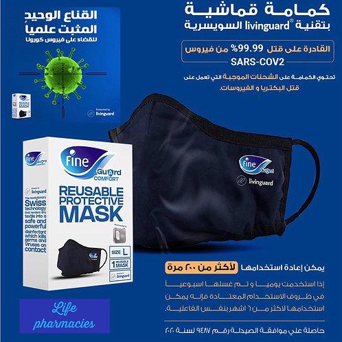 Fine Guard Mask