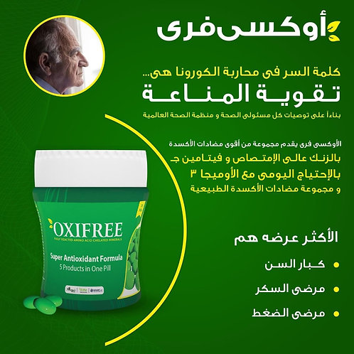 Oxifree tablets