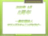 スクリーンショット 2020-04-30 09.10.20.png