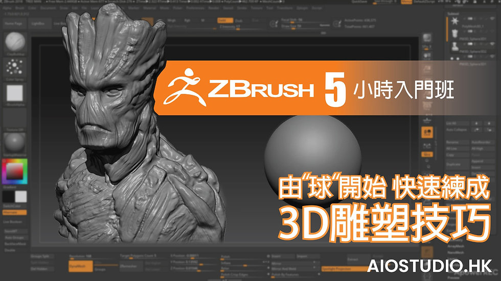ZBrush 自組自訂課程