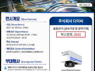 한국기계전 참가( 10.24~ 10.27) 2L61