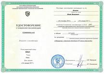 СРО удостоверение о повышении квалификации