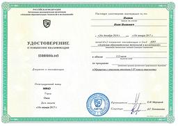 удостоверение по экологии АОТИ
