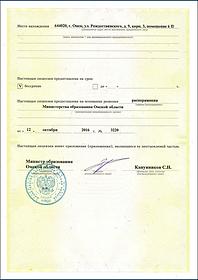 дополнительное образование - лицензия
