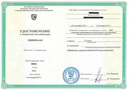 удостоверение по охране труда АОТИ