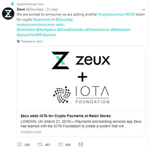 Официальный твит Zeux