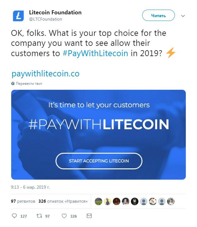 Litecoin обратился к своим энтузиастам