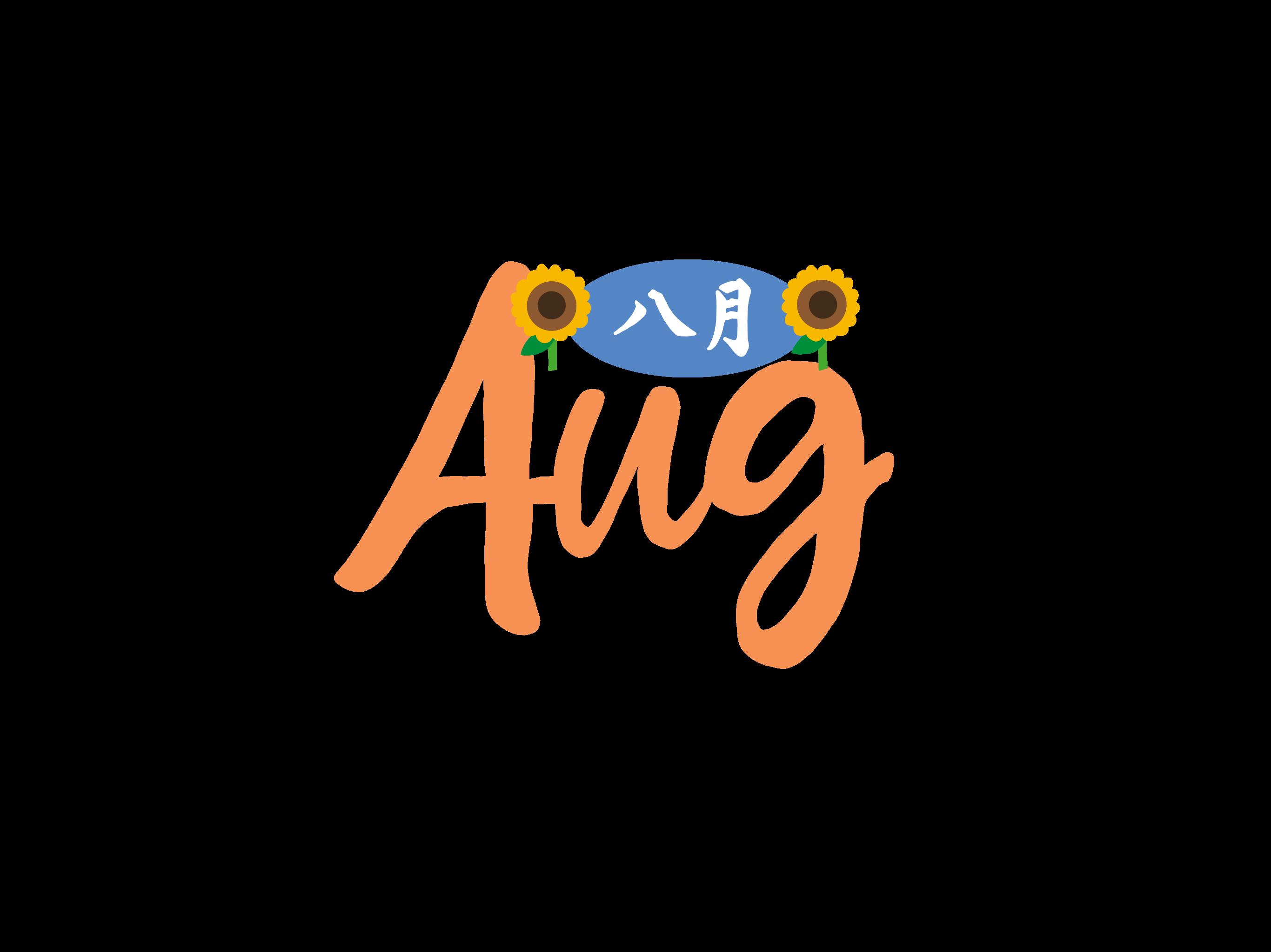 藍咲学園|八月