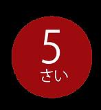 Aisaki_Kindergarten_Ringo