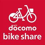 Docomo bike share.jpg