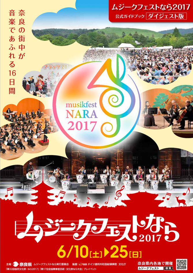 Musikfest Nara 2017: Travelling in Japan