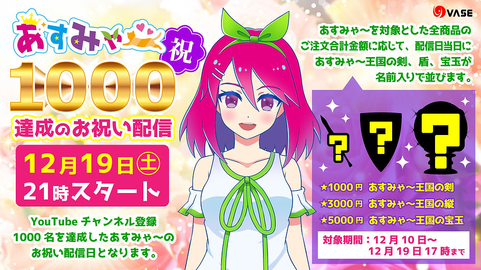 あすみゃ~1000.jpg