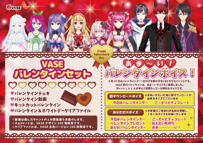 バレンタインセットとボイスA4.jpg