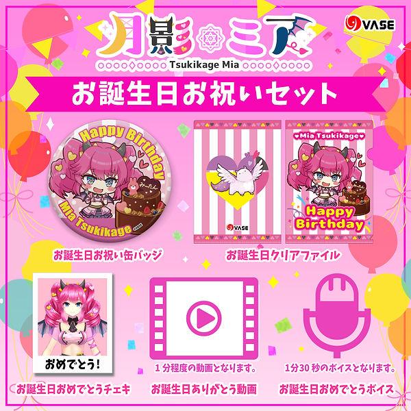 ミア誕生日セット商品画像.jpg