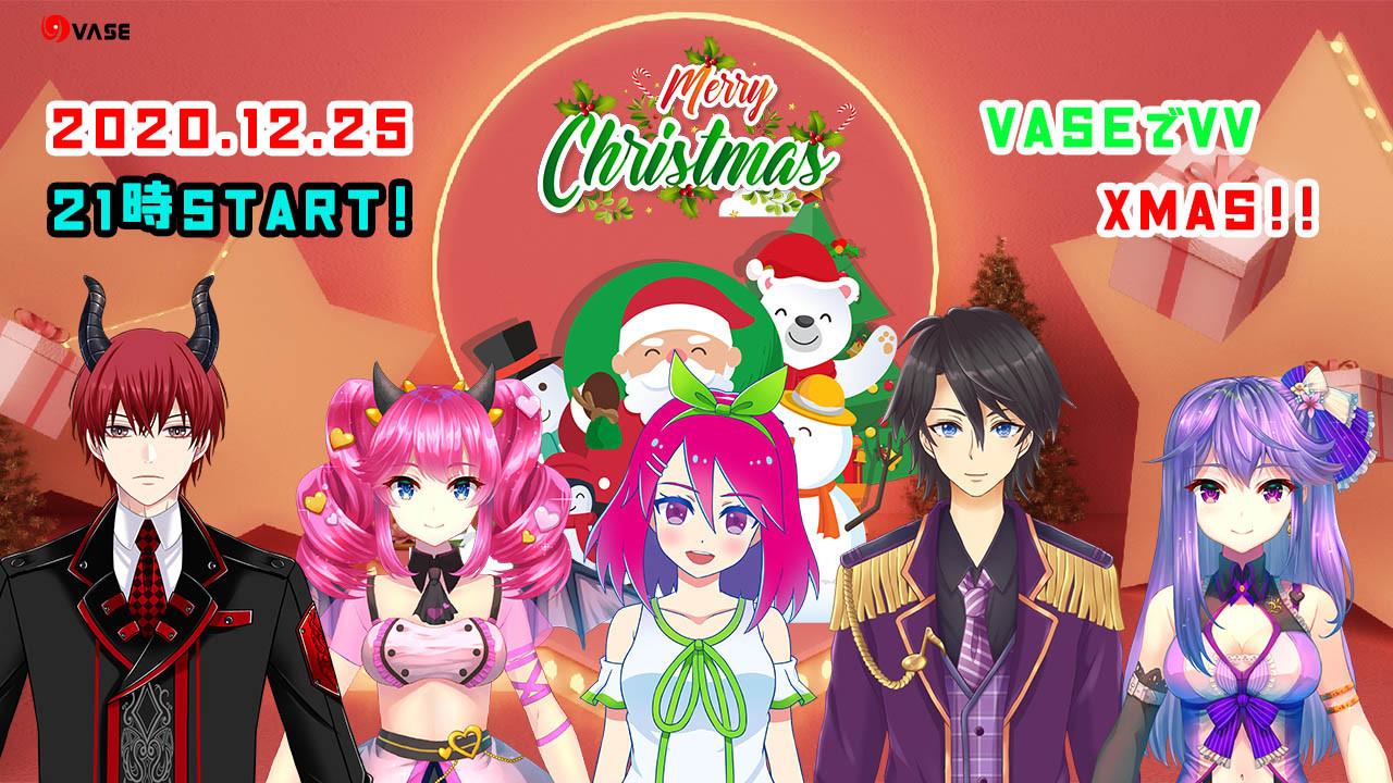 25日VASEでVVクリスマス開催!