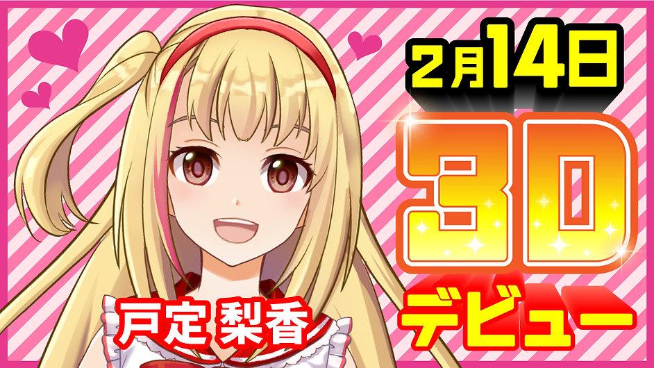 3Dデビュー梨香 (1).jpg