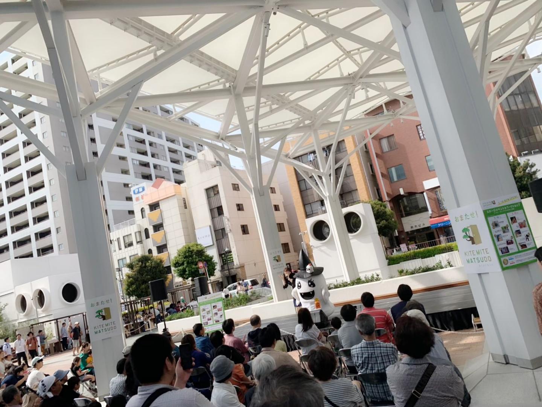 KiteMiteMatsudo特別ステージ