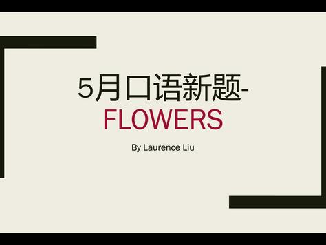 盖尔雅思口语5月新题Flower Demo