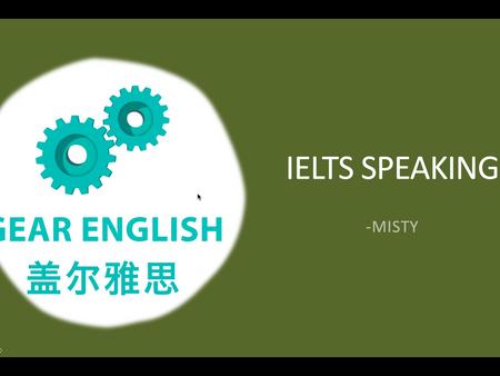 盖尔雅思口语特训营20210418-Misty