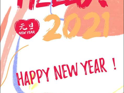 盖尔雅思祝大家2021年新年快乐!