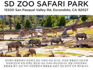 샌디에고 (San Diego) 여행지 추천.
