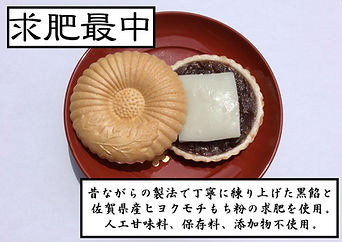求肥最中 乱菊.jpg