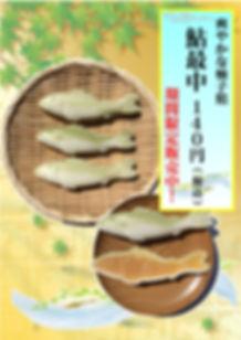 鮎最中 A4縦.jpg