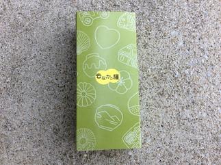 箱詰め(5個)