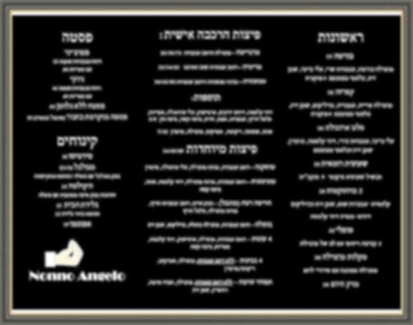menu frame heb.jpg