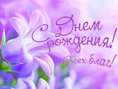 Поздравляем с  днём рождения Александра Васильевича Бондарева!