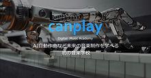 canplay-ai-cover.jpg