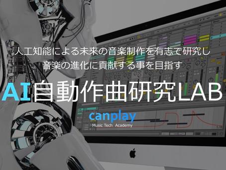 AI自動作曲研究LAB発足