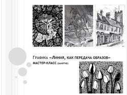 Графика «Линия, как передача образов»