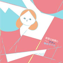 新宿ジャケ.png