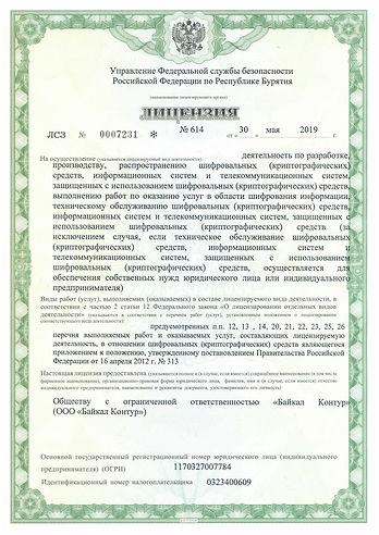Лицензия ФСБ 1 стр.jpg