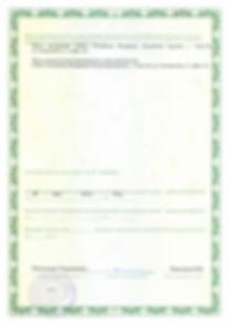 Лицензия ФСБ 2 стр.jpg