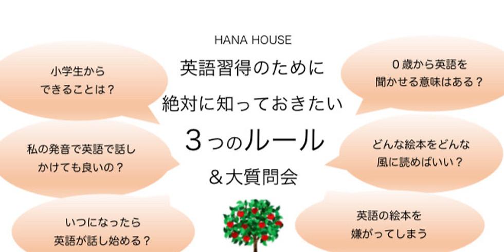 【保護者セミナー】英語習得のために絶対に知っておきたい3つのルール (お子様が6歳~小学生)