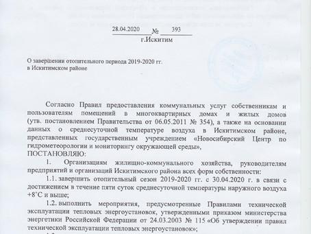 Завершение отопительного период 2019-2020 г.