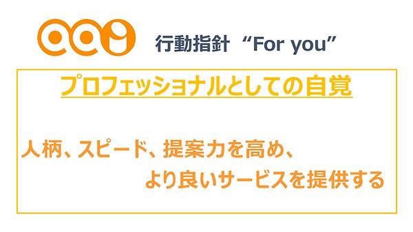 aai行動指針_page-0002.jpg