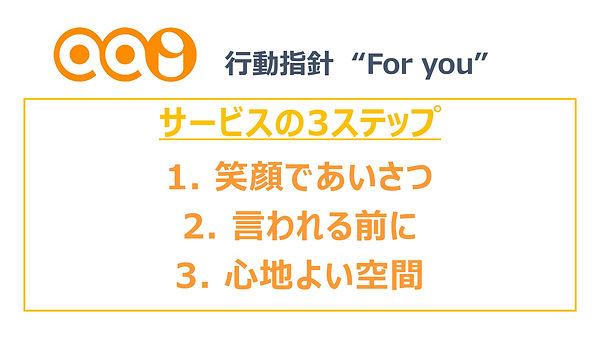 aai行動指針_page-0003.jpg