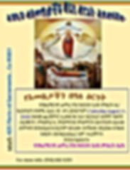 St. Kidane Mehret.jpg