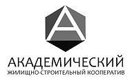 ЖСК Академический