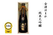 570-Aizu Homare Junmai Daiginjo.jpg