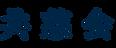 logo_kyojikai1_012646r.png