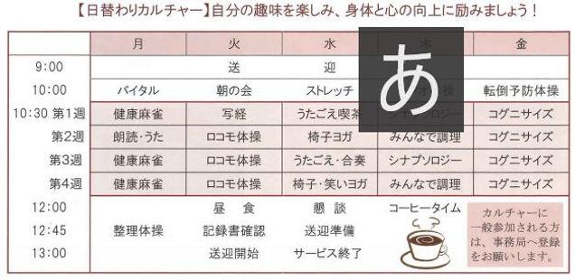 日替わりカルチャー表.JPG