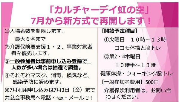 虹の空_7月から新方式_0630t.jpg